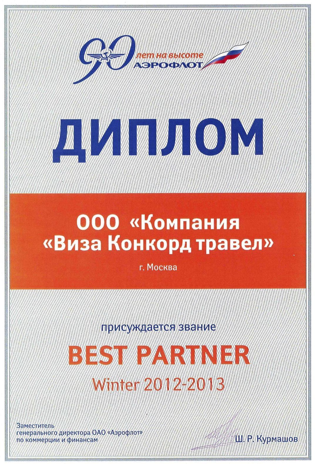 Награды и дипломы Виза Конкорд Авиабилеты и туры продажа бронь  Аэрофлот Лучший партнер 2012