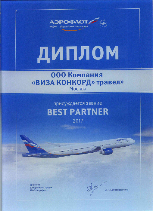 https://visaconcord.ru/images/stories/about-company/rewards/Aeroflot_BestPartner_2017.png