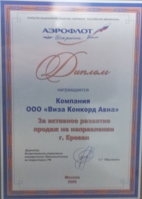Награды и дипломы Виза Конкорд Авиабилеты и туры продажа бронь  Аэрофлот Ереван 2008